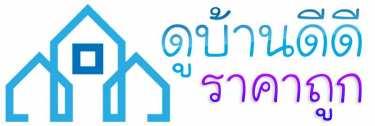 ดูบ้าน บ้านติดรถไฟฟ้า ,บ้านต่างจังหวัด ,บ้านใกล้กรุงเทพ ,บ้านติดเขา