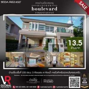 ขายบ้านเดี่ยวสุดหรู Bangkok Boulevard ราชพฤกษ์-พระราม5 ตกแต่งครบพร้อมเฟอร์นิเจอร์